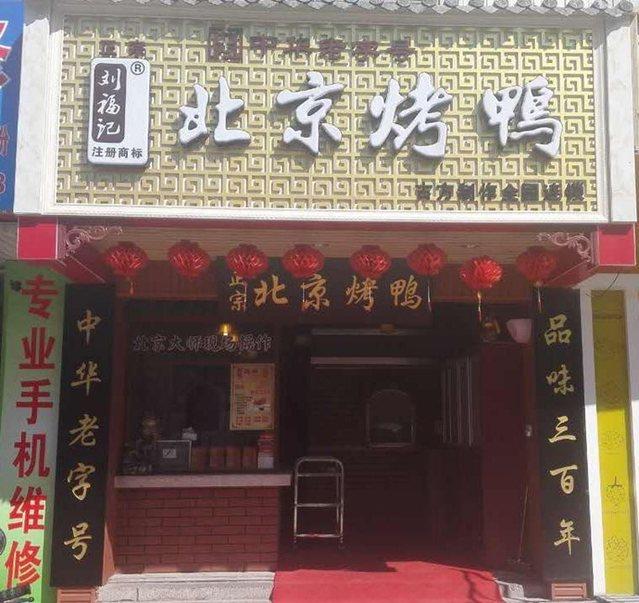 刘福记北京烤鸭(江阴店)