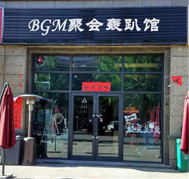 BGM聚会轰趴馆