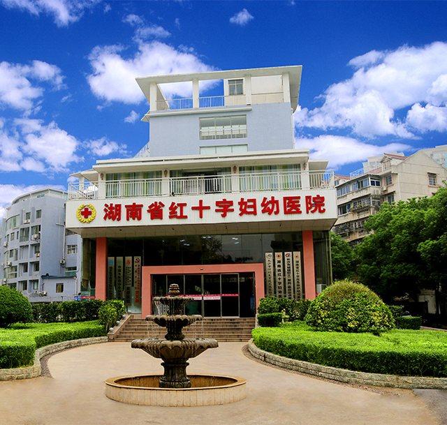 湖南省红十字妇幼医院
