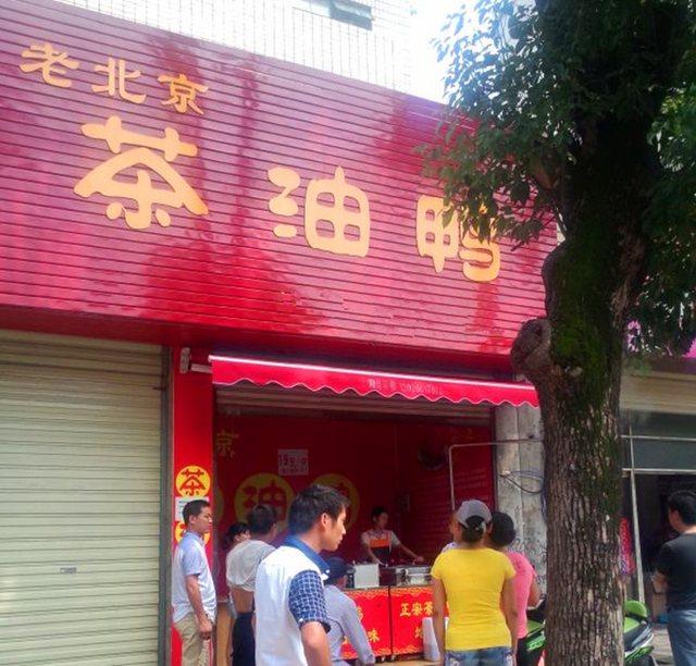 老北京茶油鸭(石牌店)