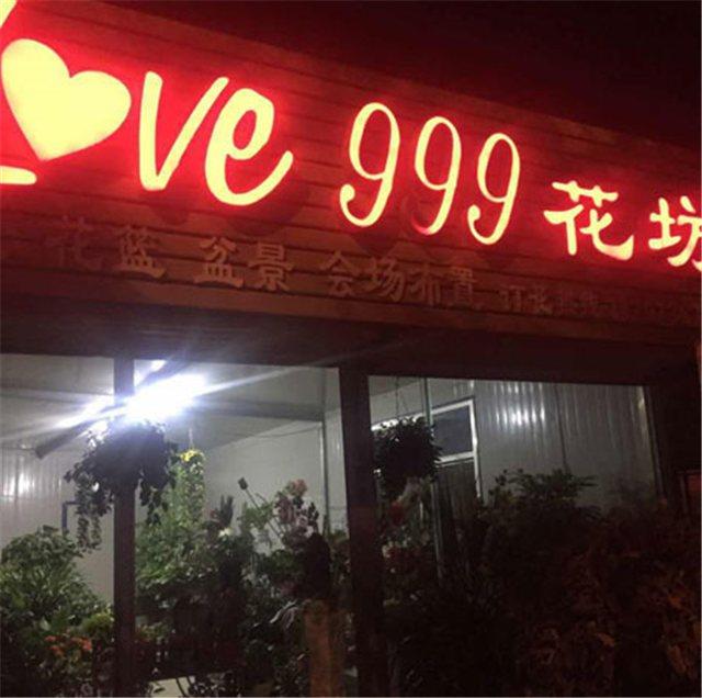 love999花坊