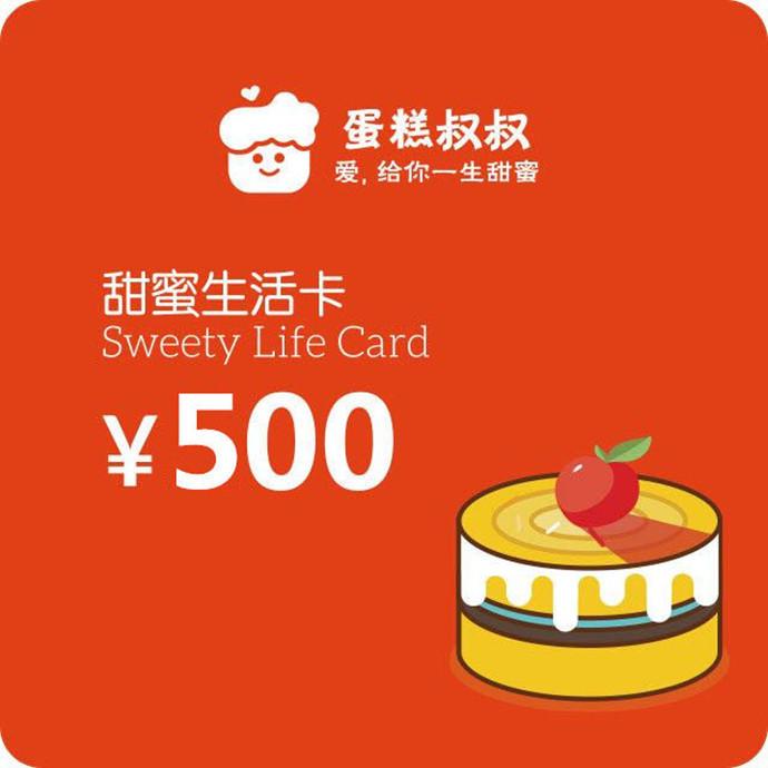 中欣蛋糕叔叔生活卡中心(紫竹院店)