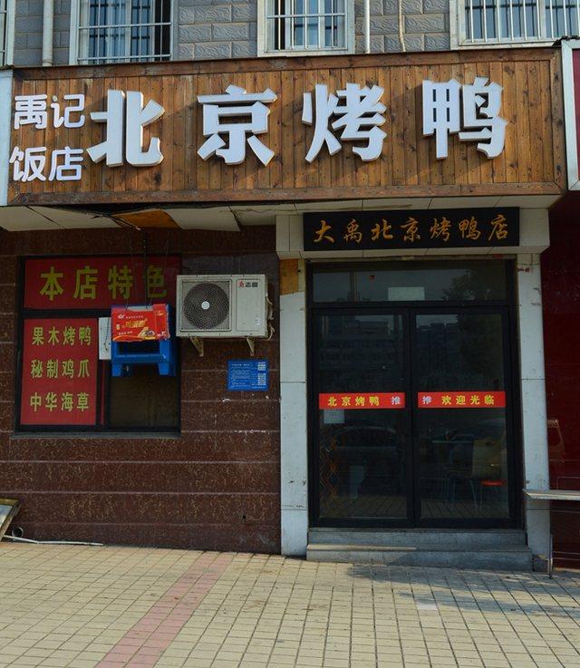 大禹北京烤鸭