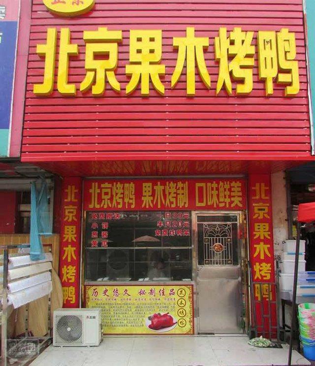 北京果木烤鸭(甘井子路店)