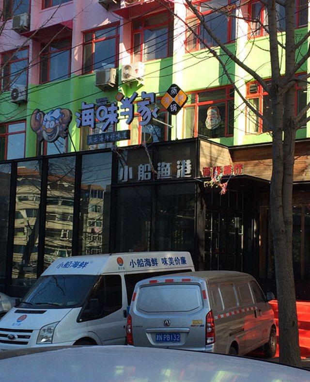 海味当家(北京街店)