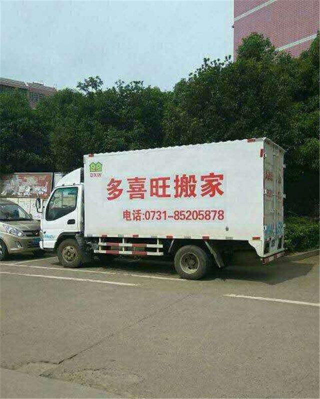 多喜旺搬家服务
