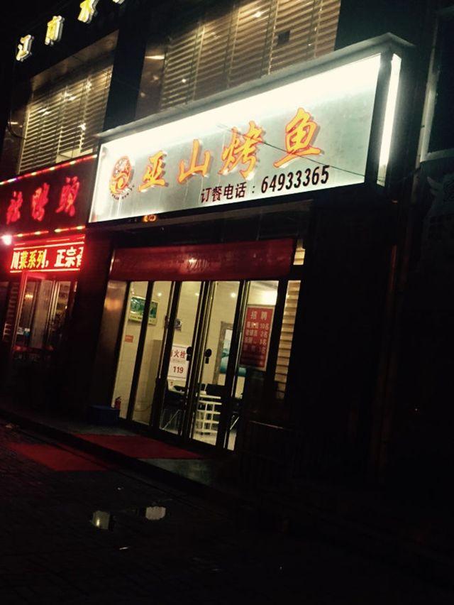 巫山烤鱼(荥阳店)