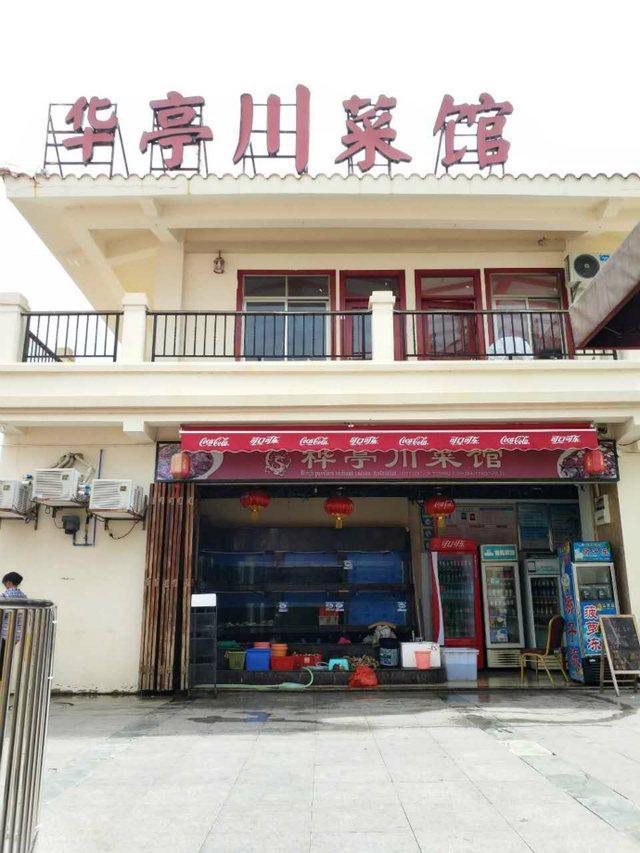 华亭川菜海鲜馆