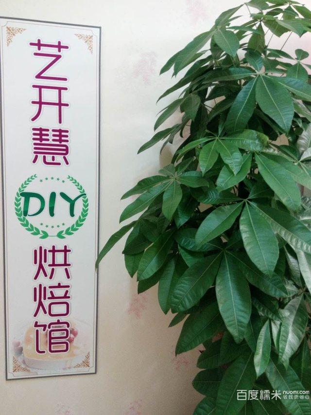 艺开慧DIY烘焙工作室