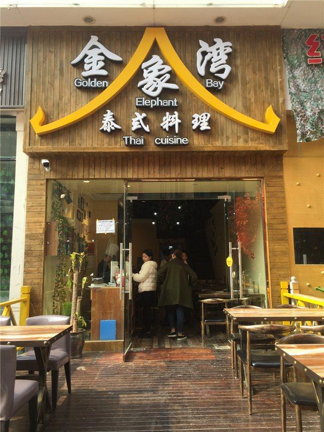 金象湾泰式料理