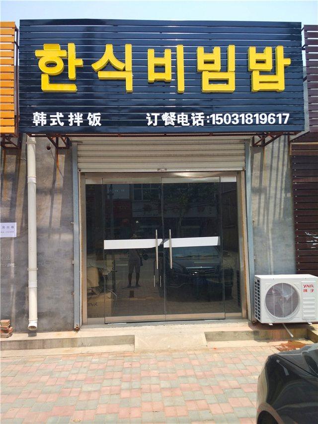 韩式拌饭(安平店)