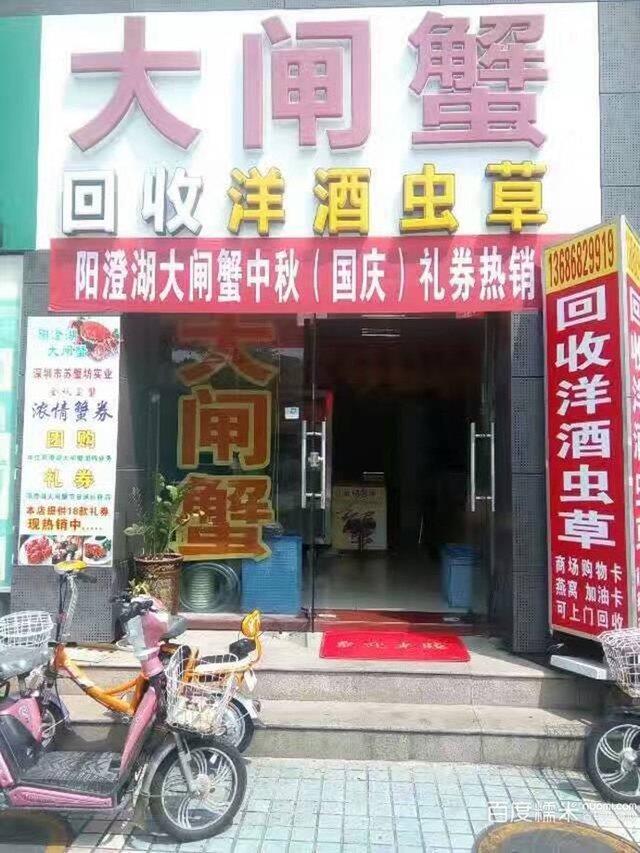 阳澄湖大闸蟹(南山专卖店)