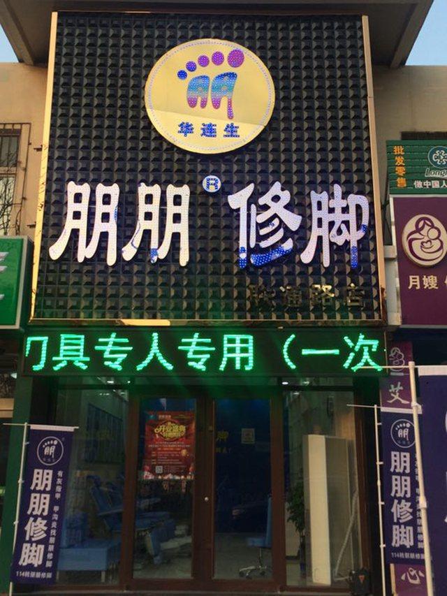 朋朋修脚(联通路店)