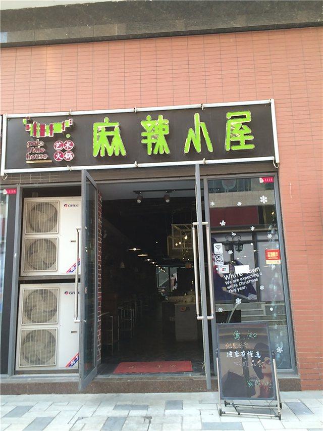 麻辣小屋(湖经店)