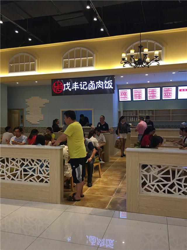 戊丰记卤肉饭(凯德店)