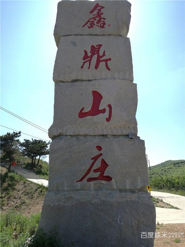 鑫鼎山庄生态园