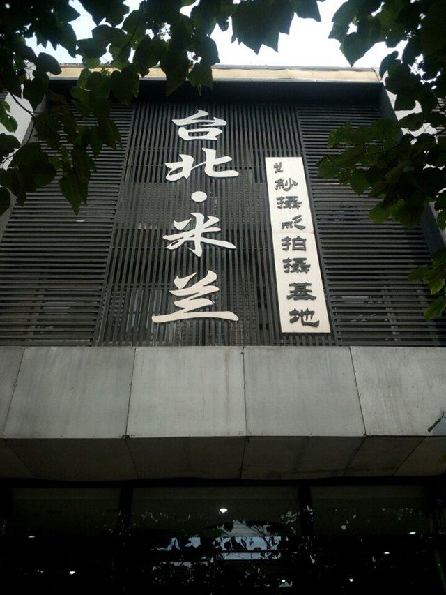 台北·米兰婚纱摄影拍摄基地