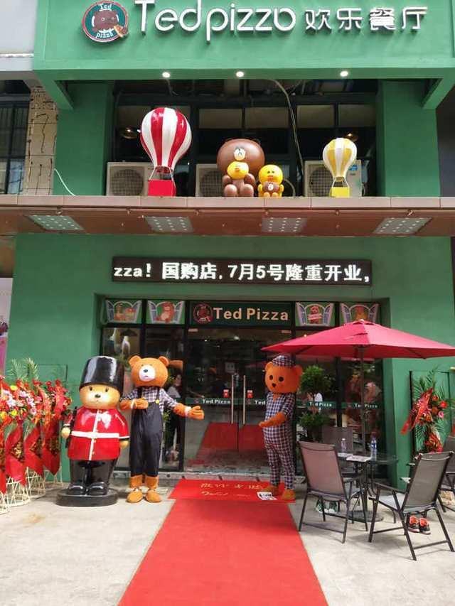 Tedpizza欢乐餐厅