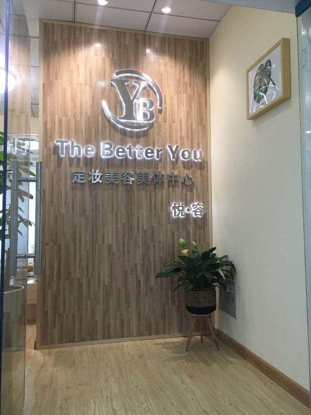 The  Better  You 悦容美容店