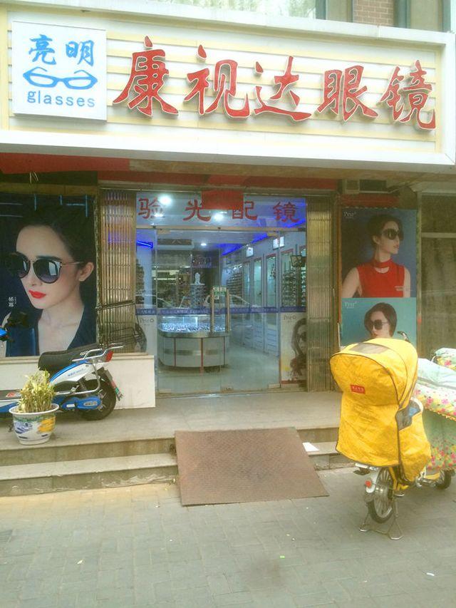 亮明康视达眼镜店