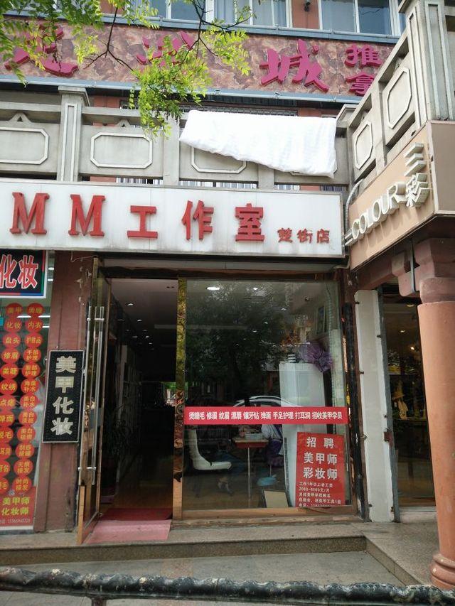 MM工作室(楚街店)