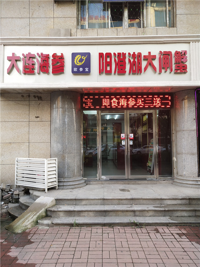 欧参宝参母带籽海参大润发泡菜韩国超市图片