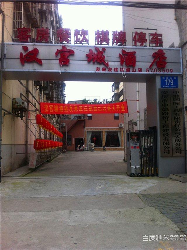 汉宫城酒店