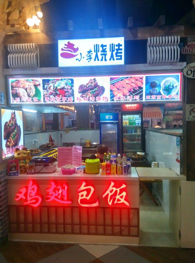 小李鸡翅包饭(万尚城店)