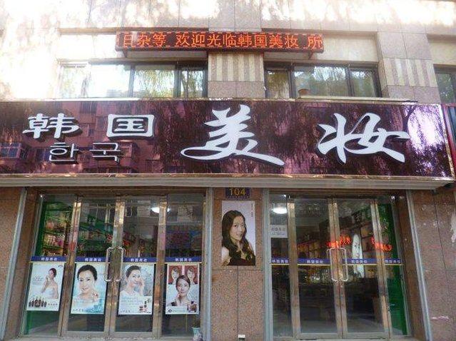韩国美妆店