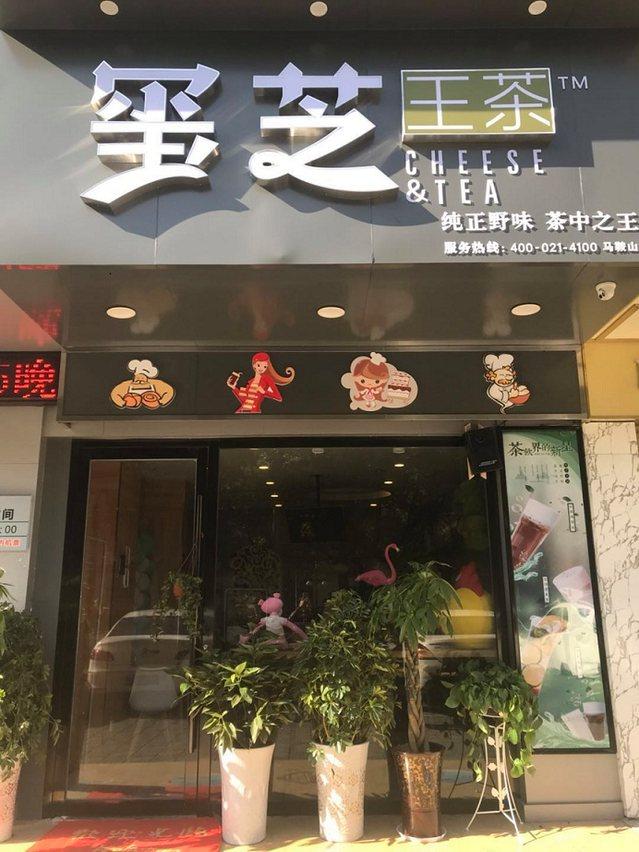 玺芝王茶饮店