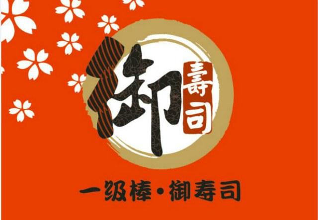 一级棒·御寿司(黄洲店)
