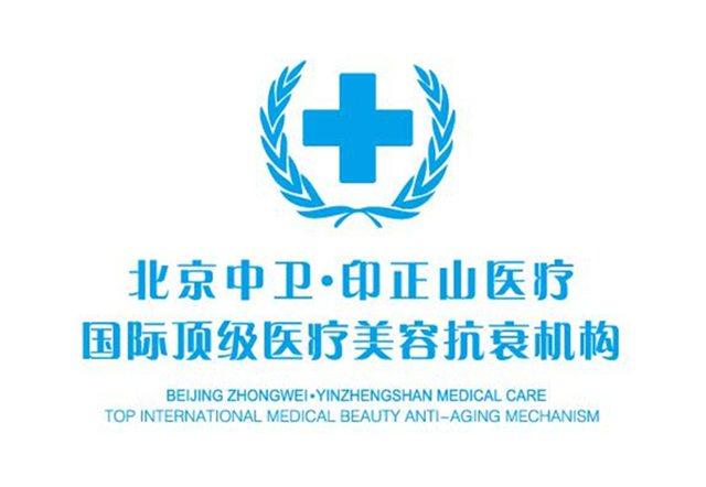 北京中卫印正山医疗美容