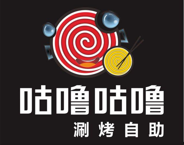 咕噜咕噜涮烤自助(茂业店)