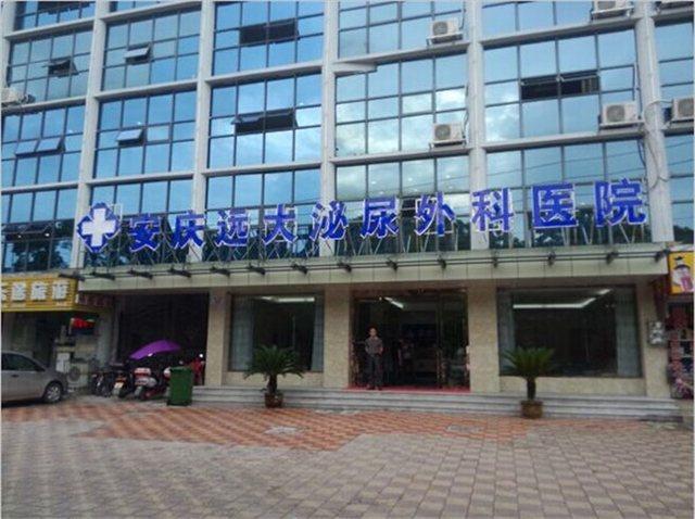 安庆远大泌尿外科医院