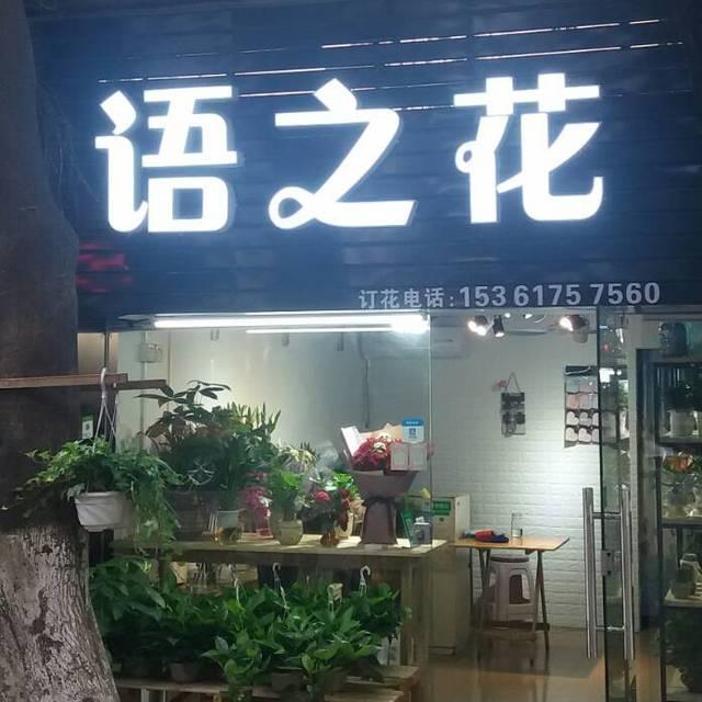 花之语(广州店)