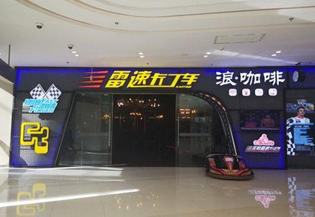青岛雷速卡丁车(奥克斯店)