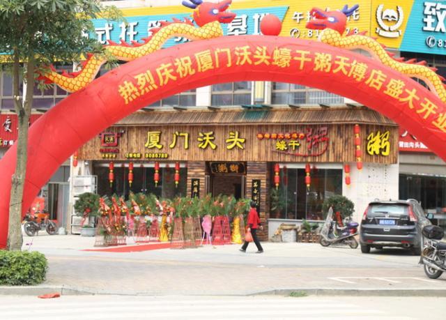 厦门沃头蠔干粥(会仙店)