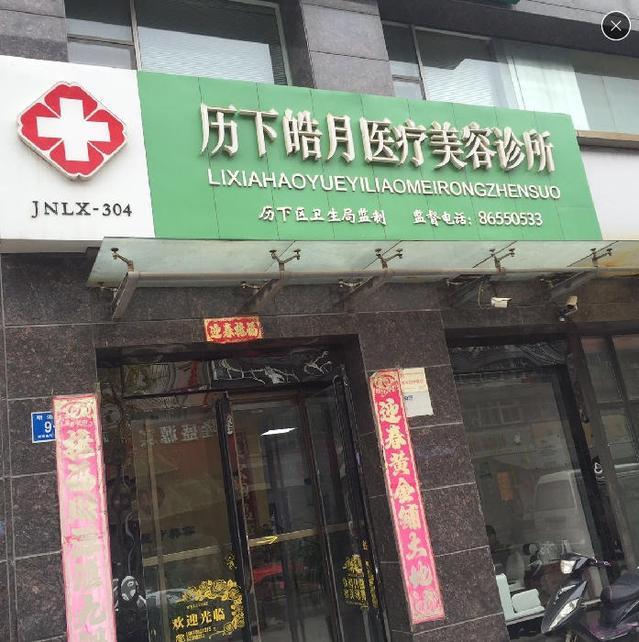 皓月医疗美容诊所