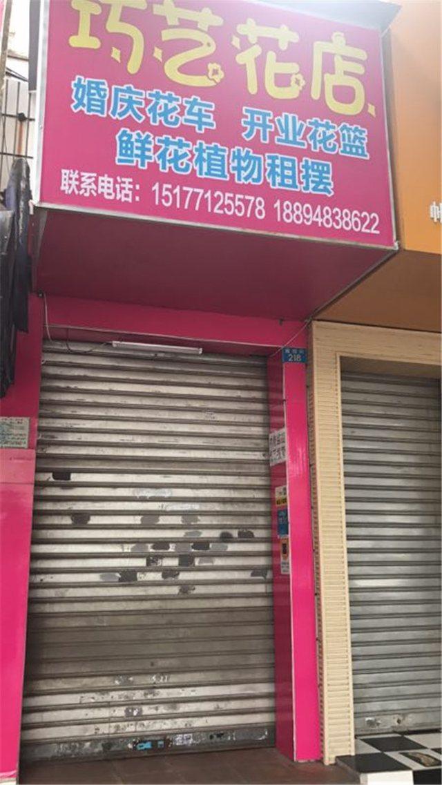 南宁市巧艺花店