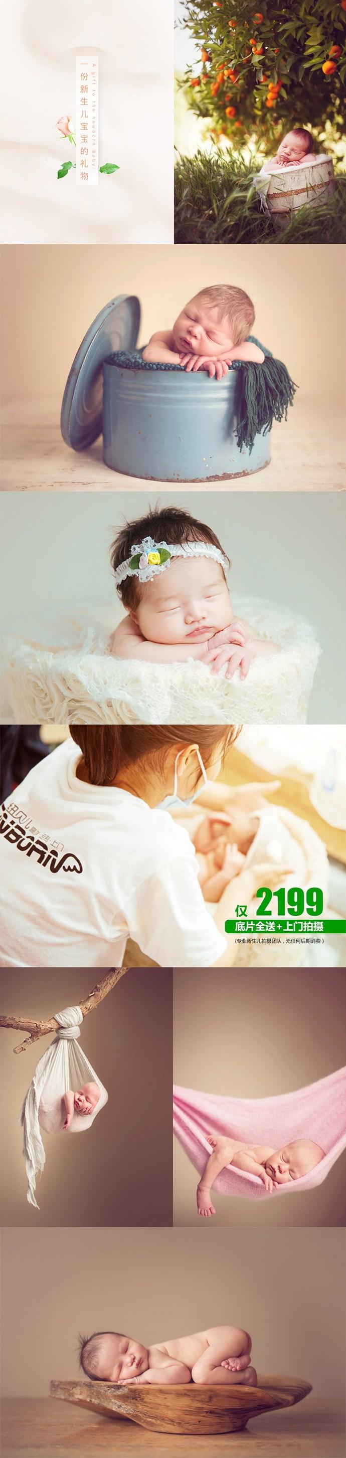 Newborn新生儿摄影(顺义店)