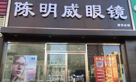 陈明威眼镜店(车公庄店)