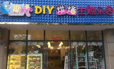 糖宝星期六DIY烘焙乐园