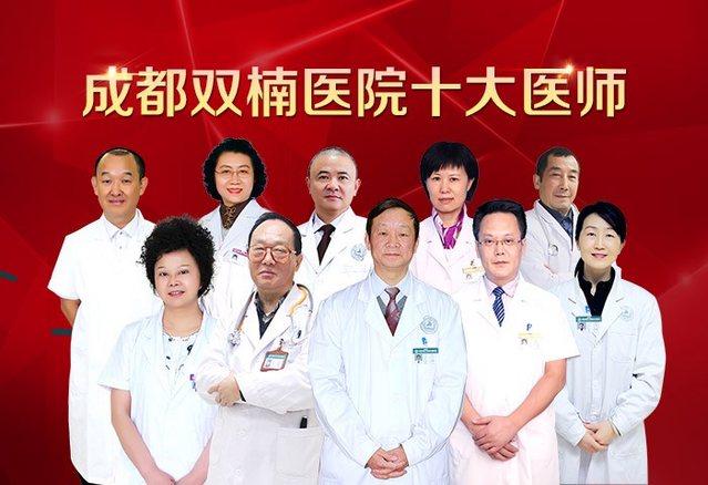 成都双楠医院