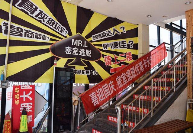 MR.L真人密室逃脱(丹枫购物广场店)