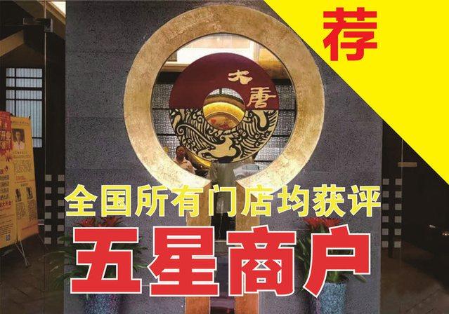 大唐盲人按摩中心(陆家嘴店)