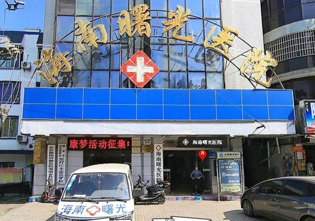 海南曙光医院