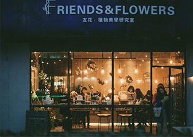 Friend&Flowers友花