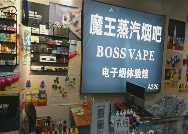 魔王蒸汽电子烟吧(大型体验店)