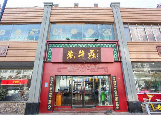 黄牛庄(经三路店)