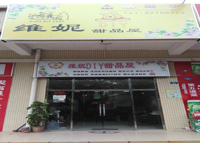 维妮DIY甜品屋(中新店)